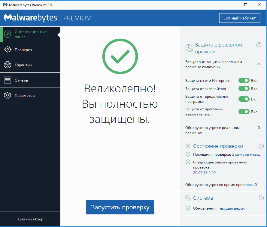 Malwarebytes Premium Threat Scan screenshot